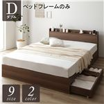 ベッド 収納付き 連結 引き出し付き キャスター付き 木製 宮付き 棚付き コンセント付き シンプル モダン ブラウン ダブル ベッドフレームのみ