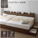 ベッド 収納付き 連結 引き出し付き キャスター付き 木製 宮付き 棚付き コンセント付き シンプル モダン ブラウン ワイドキング220(S+SD)  ベッドフレームのみ