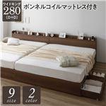 ベッド 収納付き 連結 引き出し付き キャスター付き 木製 宮付き 棚付き コンセント付き シンプル モダン ブラウン ワイドキング280(D+D)  ボンネルコイルマットレス付き