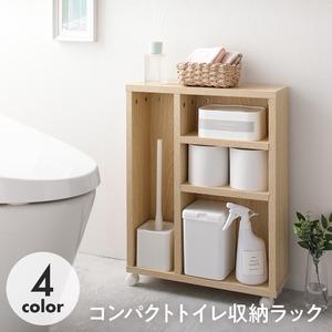 ラック ナチュラル トイレ 収納 キャスター付き シンプル コンパクト スリム トイレットペーパー 12個 掃除用品 ストッカー - 拡大画像