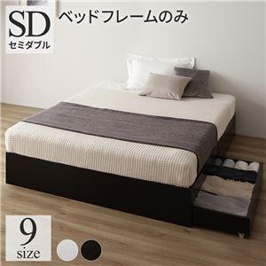 ベッド 収納付き 連結 引き出し付き キャスター付き 木製 ヘッドレス シンプル モダン ブラック セミダブル ベッドフレームのみ - 拡大画像