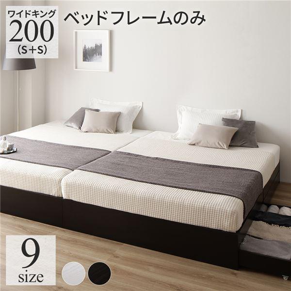 ベッド 収納付き 連結 引き出し付き キャスター付き 木製 ヘッドレス シンプル モダン ブラック ワイドキング200(S+S)  ベッドフレームのみ