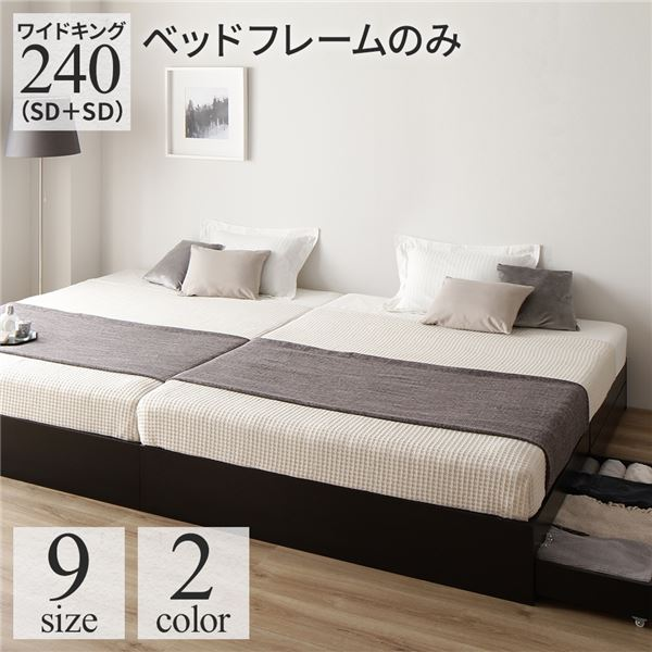 ベッド 収納付き 連結 引き出し付き キャスター付き 木製 ヘッドレス シンプル モダン ブラック ワイドキング240(SD+SD)  ベッドフレームのみ