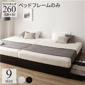 ベッド 収納付き 連結 引き出し付き キャスター付き 木製 ヘッドレス シンプル モダン ブラック ワイドキング260(SD+D)  ベッドフレームのみ - 拡大画像