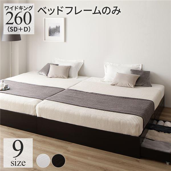 ベッド 収納付き 連結 引き出し付き キャスター付き 木製 ヘッドレス シンプル モダン ブラック ワイドキング260(SD+D)  ベッドフレームのみ