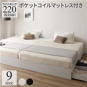 ベッド 収納付き 連結 引き出し付き キャスター付き 木製 ヘッドレス シンプル モダン ホワイト ワイドキング220(S+SD)  ポケットコイルマットレス付き - 拡大画像