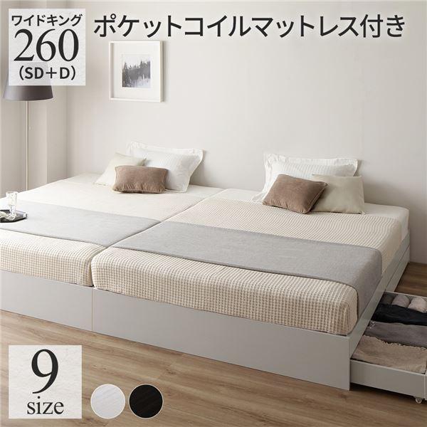 ベッド 収納付き 連結 引き出し付き キャスター付き 木製 ヘッドレス シンプル モダン ホワイト ワイドキング260(SD+D)  ポケットコイルマットレス付き