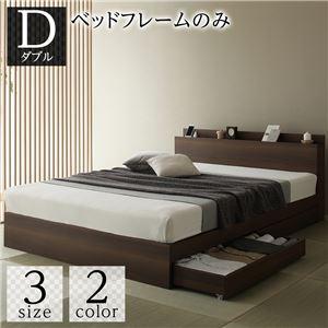 ベッド 収納付き 引き出し付き 木製 棚付き 宮付き コンセント付き シンプル 和 モダン ブラウン ダブル ベッドフレームのみ - 拡大画像