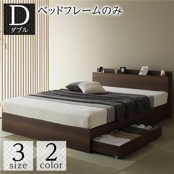 ベッド 収納付き 引き出し付き 木製 棚付き 宮付き コンセント付き シンプル 和 モダン ブラウン ダブル ベッドフレームのみ
