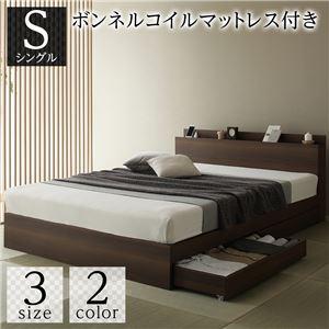ベッド 収納付き 引き出し付き 木製 棚付き 宮付き コンセント付き シンプル 和 モダン ブラウン シングル ボンネルコイルマットレス付き - 拡大画像