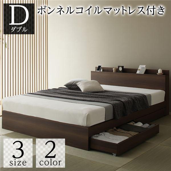 ベッド 収納付き 引き出し付き 木製 棚付き 宮付き コンセント付き シンプル 和 モダン ブラウン ダブル ボンネルコイルマットレス付き