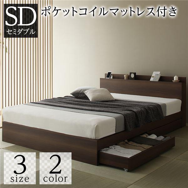 ベッド 収納付き 引き出し付き 木製 棚付き 宮付き コンセント付き シンプル 和 モダン ブラウン セミダブル ポケットコイルマットレス付き