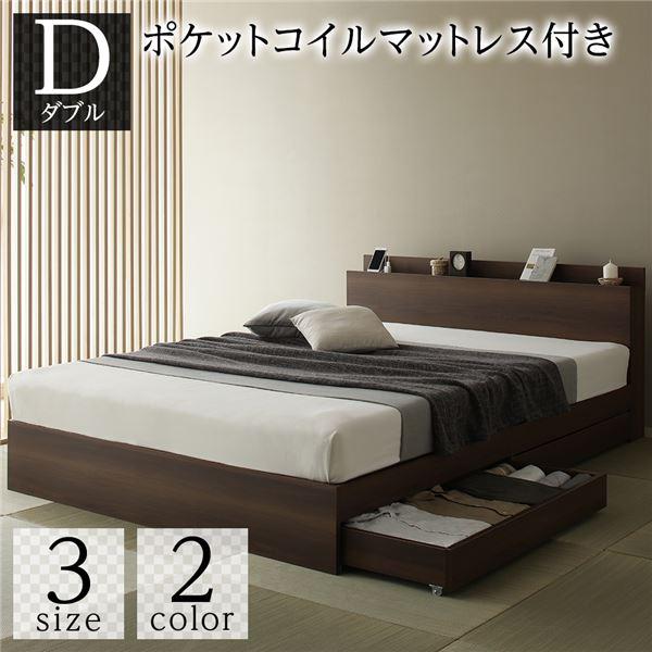 ベッド 収納付き 引き出し付き 木製 棚付き 宮付き コンセント付き シンプル 和 モダン ブラウン ダブル ポケットコイルマットレス付き