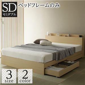 ベッド 収納付き 引き出し付き 木製 棚付き 宮付き コンセント付き シンプル 和 モダン ナチュラル セミダブル ベッドフレームのみ - 拡大画像