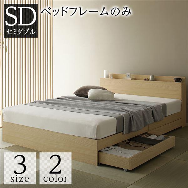 ベッド 収納付き 引き出し付き 木製 棚付き 宮付き コンセント付き シンプル 和 モダン ナチュラル セミダブル ベッドフレームのみ