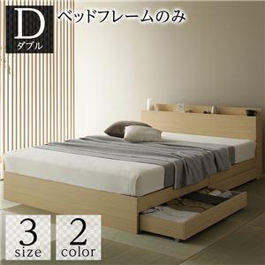 ベッド 収納付き 引き出し付き 木製 棚付き 宮付き コンセント付き シンプル 和 モダン ナチュラル ダブル ベッドフレームのみ - 拡大画像