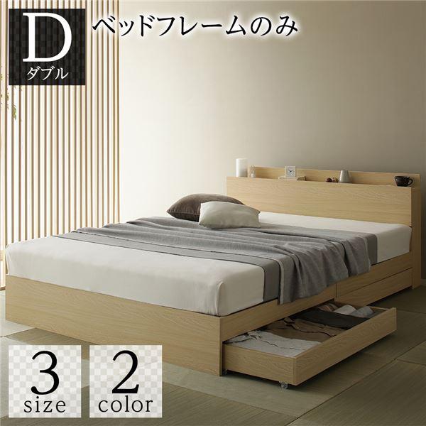 ベッド 収納付き 引き出し付き 木製 棚付き 宮付き コンセント付き シンプル 和 モダン ナチュラル ダブル ベッドフレームのみ