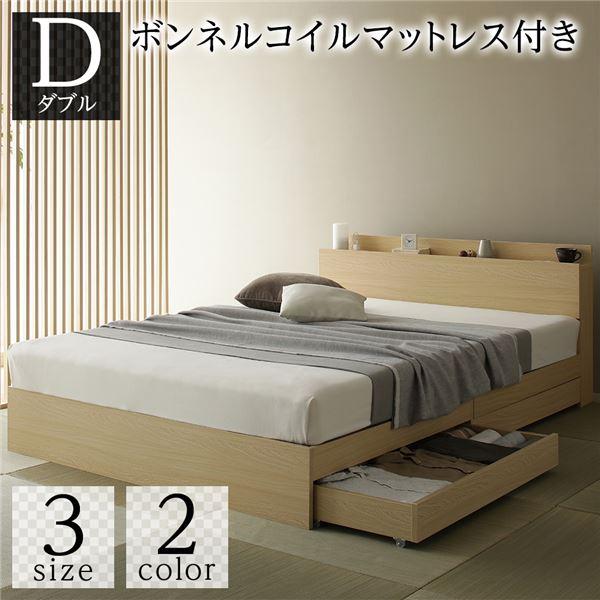ベッド 収納付き 引き出し付き 木製 棚付き 宮付き コンセント付き シンプル 和 モダン ナチュラル ダブル ボンネルコイルマットレス付き