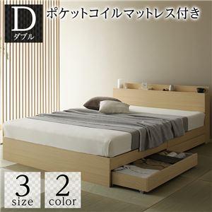 ベッド 収納付き 引き出し付き 木製 棚付き 宮付き コンセント付き シンプル 和 モダン ナチュラル ダブル ポケットコイルマットレス付き - 拡大画像