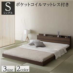 ベッド 低床 ロータイプ すのこ 木製 宮付き 棚付き コンセント付き シンプル 和 モダン ブラウン シングル ポケットコイルマットレス付き - 拡大画像