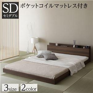 ベッド 低床 ロータイプ すのこ 木製 宮付き 棚付き コンセント付き シンプル 和 モダン ブラウン セミダブル ポケットコイルマットレス付き - 拡大画像