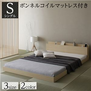 ベッド 低床 ロータイプ すのこ 木製 宮付き 棚付き コンセント付き シンプル 和 モダン ナチュラル シングル ボンネルコイルマットレス付き - 拡大画像