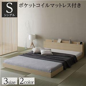 ベッド 低床 ロータイプ すのこ 木製 宮付き 棚付き コンセント付き シンプル 和 モダン ナチュラル シングル ポケットコイルマットレス付き - 拡大画像