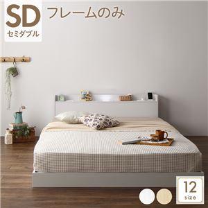 ベッド 低床 連結 ロータイプ すのこ 木製 LED照明付き 宮付き 棚付き コンセント付き シンプル モダン ホワイト セミダブル ベッドフレームのみ - 拡大画像