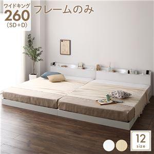 ベッド 低床 連結 ロータイプ すのこ 木製 LED照明付き 宮付き 棚付き コンセント付き シンプル モダン ホワイト ワイドキング260(SD+D)  ベッドフレームのみ - 拡大画像