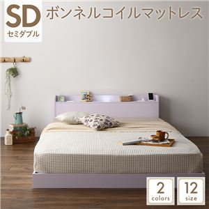 ベッド 低床 連結 ロータイプ すのこ 木製 LED照明付き 宮付き 棚付き コンセント付き シンプル モダン ホワイト セミダブル ボンネルコイルマットレス付き - 拡大画像