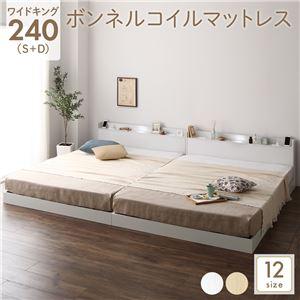 ベッド 低床 連結 ロータイプ すのこ 木製 LED照明付き 宮付き 棚付き コンセント付き シンプル モダン ホワイト ワイドキング240(S+D)  ボンネルコイルマットレス付き - 拡大画像