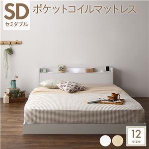 ベッド 低床 連結 ロータイプ すのこ 木製 LED照明付き 宮付き 棚付き コンセント付き シンプル モダン ホワイト セミダブル ポケットコイルマットレス付き - 拡大画像