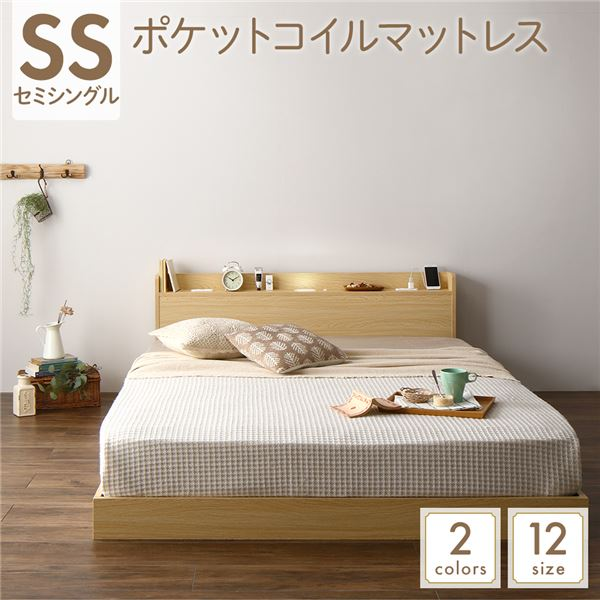 ベッド 低床 連結 ロータイプ すのこ 木製 LED照明付き 宮付き 棚付き コンセント付き シンプル モダン ナチュラル セミシングル ポケットコイルマットレス付き