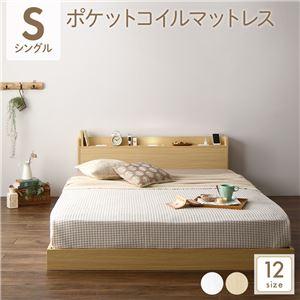 ベッド 低床 連結 ロータイプ すのこ 木製 LED照明付き 宮付き 棚付き コンセント付き シンプル モダン ナチュラル シングル ポケットコイルマットレス付き - 拡大画像