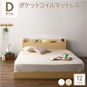 ベッド 低床 連結 ロータイプ すのこ 木製 LED照明付き 宮付き 棚付き コンセント付き シンプル モダン ナチュラル ダブル ポケットコイルマットレス付き - 拡大画像