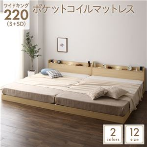 ベッド 低床 連結 ロータイプ すのこ 木製 LED照明付き 宮付き 棚付き コンセント付き シンプル モダン ナチュラル ワイドキング220(S+SD)  ポケットコイルマットレス付き - 拡大画像