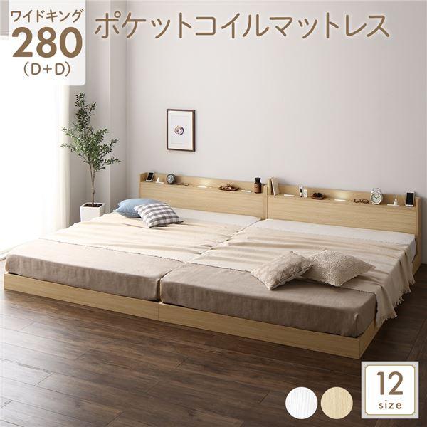 ベッド 低床 連結 ロータイプ すのこ 木製 LED照明付き 宮付き 棚付き コンセント付き シンプル モダン ナチュラル ワイドキング280(D+D)  ポケットコイルマットレス付き