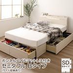 照明付き 連結 収納ベッド (ボンネルコイルマットレス付き) セミダブル (B:サイド収納有り 単品) 『Famirest』ファミレスト ホワイト (木目) 白