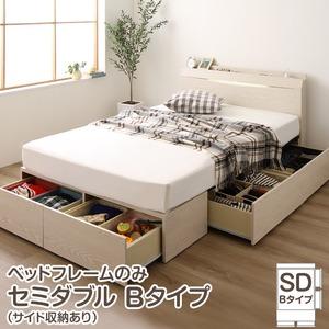 照明付き 連結 収納ベッド (フレームのみ) セミダブル (B:サイド収納有り 単品) 『Famirest』ファミレスト ホワイト (木目) 白