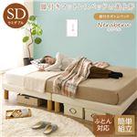 選べる寝心地 脚付きマットレスボトムベッド 布団対応 15cm脚  セミダブル(ベッドフレームのみ)『Neraberu』ネラベル アイボリー