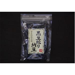 お徳用黒豆絞り納豆【2個セット】