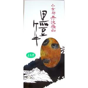 丹波篠山 黒豆ケーキ/パウンドケーキ 【よもぎ 3個セット】 黒豆:大粒丹波黒使用 〔おやつ お茶請け 会合〕
