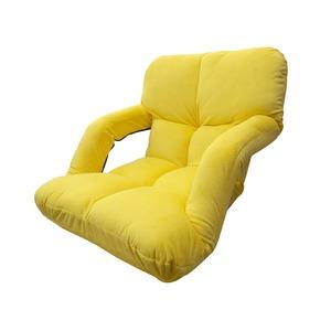 座椅子 肘掛け付き リラックスチェア マイン イエロー - 拡大画像