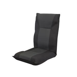 42段リクライニング 座椅子 【ブラック】 幅44cm フリーロックギア付き 低反発ウレタン スチール ポリエステル