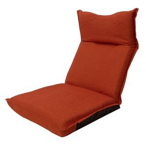 座椅子 シリウス オレンジ 51x68x72cm TVが見やすい 42段階リクライニング