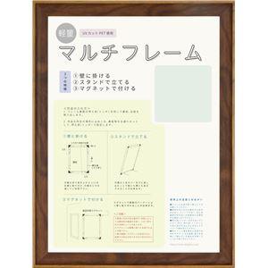 マルチフレーム(8155) 八二(394×273mm) ブラウン - 拡大画像