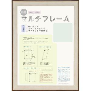 マルチフレーム(8155) 八二(394×273mm) ホワイト - 拡大画像