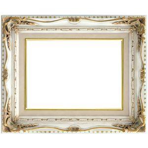 油絵額縁/油彩額縁 【F3 アンティークアイボリーアクリル】 黄袋 吊金具付き 高級感 - 拡大画像