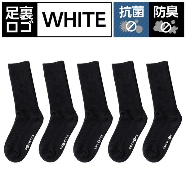 靴下 ソックス 黒 25cm - 27cm 5足 セット メンズ ビジネス 抗菌 防臭 高通気 綿100% 厚手 無地 足裏 おしゃれ ロゴ ホワイト