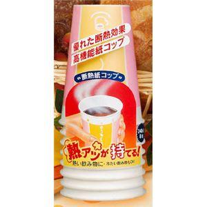 (まとめ)日本デキシー 断熱ペーパーカップ 断熱カップ(ミラクル) 240ml 8個 【×5点セット】